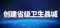 創建省(sheng)級衛生縣(xian)城